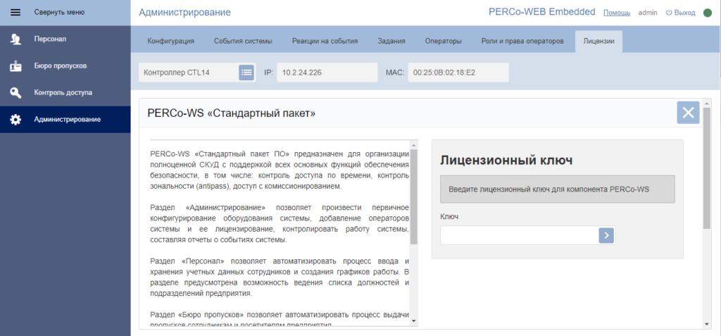Встроенное ПО PERCo-WEB. Первый запуск.