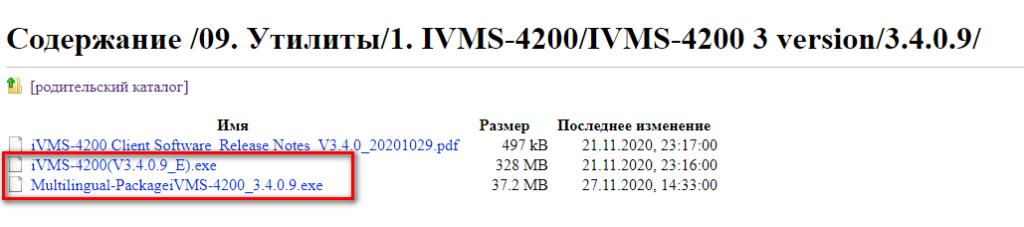 Установка и настройка iVMS-4200